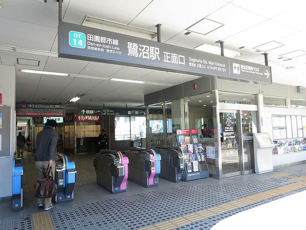 周辺(鷺沼駅(東急 田園都市線) 651m)