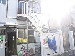 三栄荘[1階]の外観