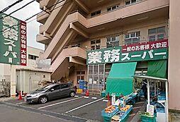 業務スーパー菅原店 94m