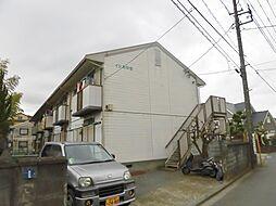 神奈川県横浜市瀬谷区相沢3丁目の賃貸アパートの外観