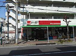 トーホーストア鷹取店 294m
