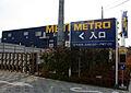METRO横浜...