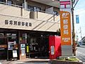 摂津別府郵便局...