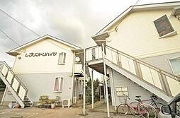 千葉県習志野市実籾3丁目の賃貸アパートの外観
