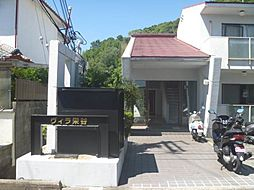ヴィラ栄谷[1階]の外観