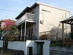 津田沼駅 2.0万円