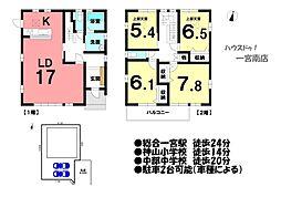 尾張一宮駅 2,280万円