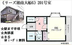 リーズ湘南大船6[201号室号室]の間取り