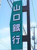 山口銀行由宇支店 徒歩 約5分(約400m)
