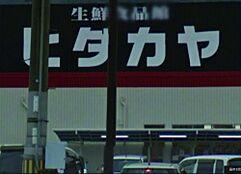 スーパーヒダカヤ&業務スーパー海南店まで886m