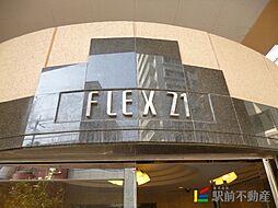 FLEX21久留米一番街[406号室]の外観