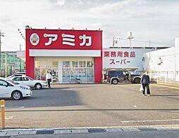 アミカ 守山大森店 最寄のスーパー:徒歩約4分