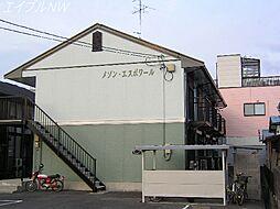 メゾンエスポワール[2階]の外観