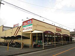 Aマートアブヤス春田店 良い品だけを選び、販売するスーパーです。 徒歩 約11分(約840m)