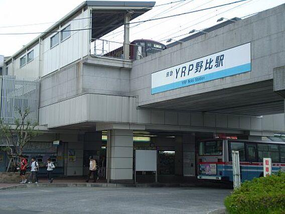 【駅】YRP野...