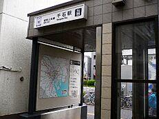 都営三田線 千石駅