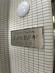 パルテノン リンデン[529号室]の外観