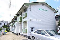 MKマンションB棟[2階]の外観