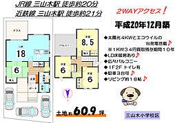 JR三山木駅 3,280万円