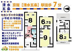清水五条駅 5,800万円