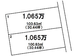 売土地 武岡4丁目/2区画
