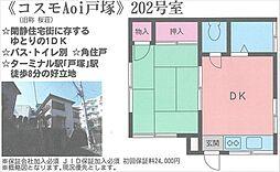 コスモAoi戸塚[202号室号室]の間取り