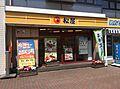 松屋千川店