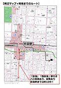 「現地までの道のり、周辺マップ」 緑道や公園の緑も感じられる立地です。