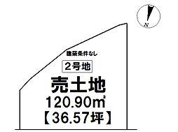 売土地 熊取町野田1丁目 36区画 2号地
