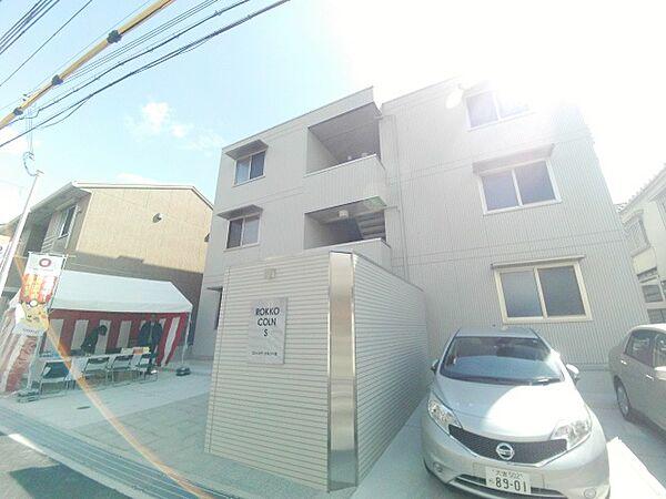 兵庫県神戸市灘区永手町1丁目の賃貸アパートの画像