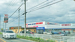 スーパーセンターオークワ田原本インター店