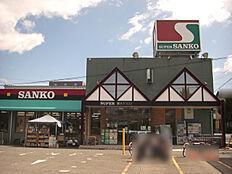 サンコー九条店