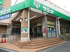 サミットストア成田東店 約800m