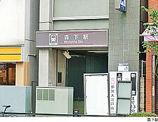 森下駅(現地まで160m)