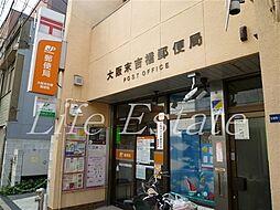 大阪末吉橋郵便局まで353m