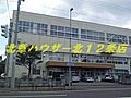 札幌市立美香保...