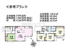建物プラン例(間取図) 日野市栄町2丁目
