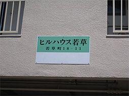 ヒルハウス若草[202号室]の外観