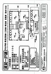 目黒駅 27.0万円
