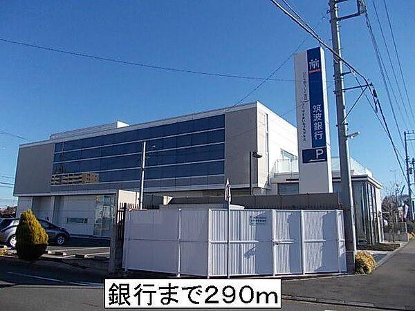 筑波銀行まで290m