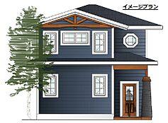 参考外観イメージ。輸入住宅であるお洒落なカナディアンハウスもご提案可能です。