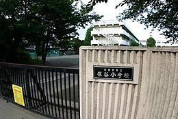 西東京市立保谷小学校 681m