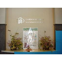 ガーデンハイツ松本本庄[10階]の外観