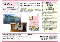 前橋駅 3.8万円
