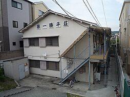 兵庫県宝塚市美座2丁目の賃貸アパートの外観