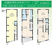 耐火木造3階建、店舗併用住宅の参考プランです。自宅兼店舗を検討している方、ご相談ください。