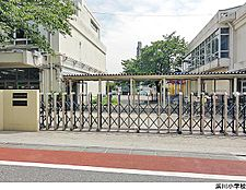 浜川小学校