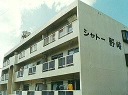シャトー野崎[3階]の外観