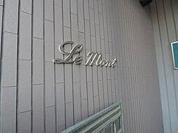 レ・モン[202号室]の外観