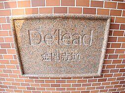 デ・リード金閣寺道[107号室号室]の外観